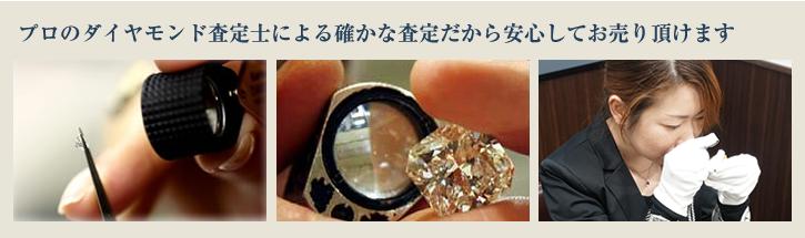 プロのダイヤモンド査定士による確かな査定だから安心してお売り頂けます