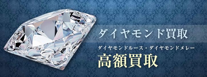 ダイヤモンド買取 -専門バイヤーによる安心査定-