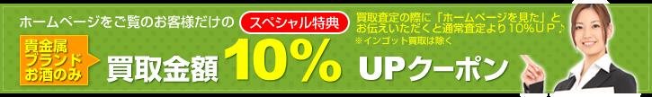 【買取金額10%アップクーポン】ホームページをご覧のお客様だけのスペシャル特典。買取査定の際に「ホームページを見た」とお伝えいただくと通常査定より10%アップ