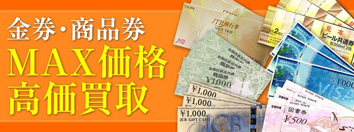 金券・商品券買取 -専門バイヤーによる安心査定-