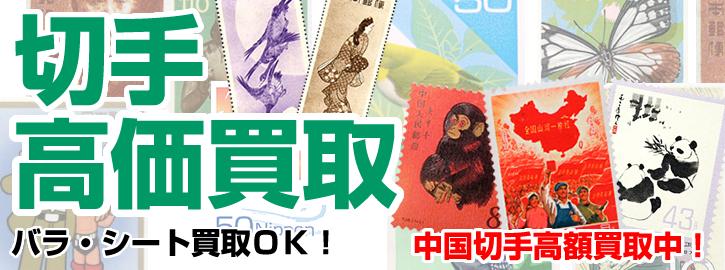 切手買取 -専門バイヤーによる安心査定-
