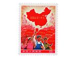 プレミア中国切手