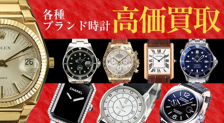 時計買取 -専門バイヤーによる安心査定-